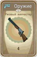 FoS card Ржавый винчестер