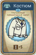 FoS card Улучшенный лабораторный халат