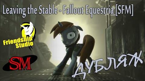 Leaving the Stable - Fallout Equestria SFM RUS