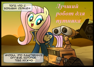 Комикс «Лучший робот-компаньон для путника» (Best robot companion ever)