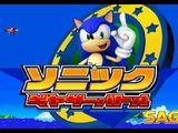 Sonic Gather Battle