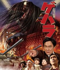 Long-haired-giant-monster-gehara-blu-ray-king-records