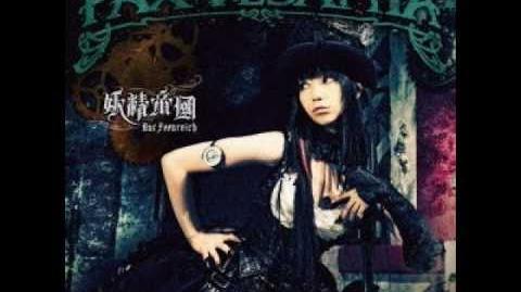 Yousei Teikoku - Kyouki Chinden