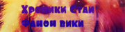 http://ru.survivorsfanon.wikia