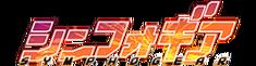 Symphogear Wiki-wordmark