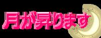 The Moon Rises Logo