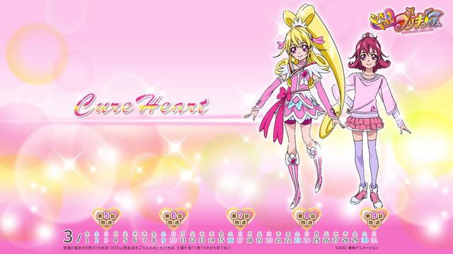 File:Heart asahi.png