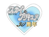 Sky Pretty Cure Generations