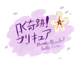 Blooming Miracles! Pretty Cure