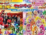 Kamen Rider x Super Sentai x Metal Hero x Pretty Cure: Super Hero Taisen All Stars!