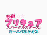 Pretty Cure Sparkle Stars: Carnival Chaos