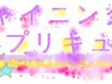 Shining Pretty Cure!