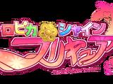 Tropica Shine Pretty Cure!