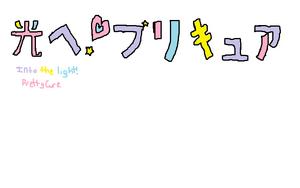 In the Light! Pretty Cure Logo