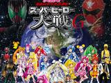 Precure x Kamen Rider x Super Sentai Superhero G