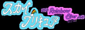 SkyRainbowStar Logo
