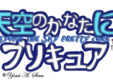 Beyond The Sky Pretty Cure