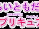 Mirai Tomodachi Pretty Cure!