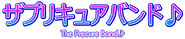 The Pretty Cure Band logo