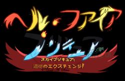 HFPC-logo