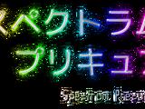 Spectrum Pretty Cure