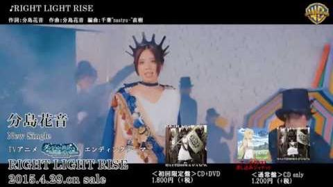 20150429 分島花音 「RIGHT LIGHT RISE」MV試聴