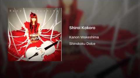Shiroi Kokoro - Kanon Wakeshima