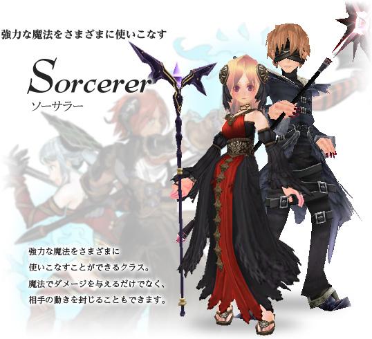 Sorcerer back