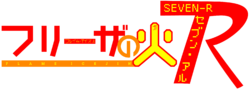 Flame Icejin 7R - Japanese logo