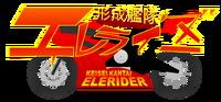 Keisei Kantai Elerider - logo