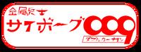Metal Soldier Cyborg 009 - logo