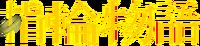 LOTR Anime - logo