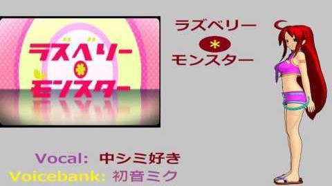 【中シミ好き】 Raspberry*Monster 【ラズベリー*モンスター】【Vocaloid】