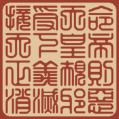 Imperial Seal of the Huangdi