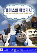 Thomas and the Magic Railroad 2019 Korean Poster