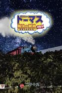 Thomas and the Magic Railroad 2019 Japan Poster
