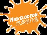 Nickelodeon (Taiwan)