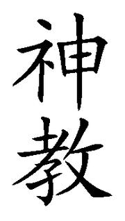 Mioshie