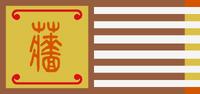 Qiang Kingdom flag