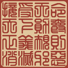 Imperial Seal of Tianchao