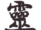 Linglun