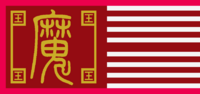 Mo Kingdom flag