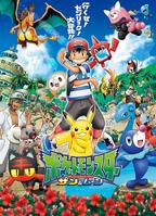 Pokémon Sun and Moon poster