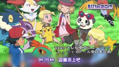 Pokemon XY - Mad-Paced Getter (Ver
