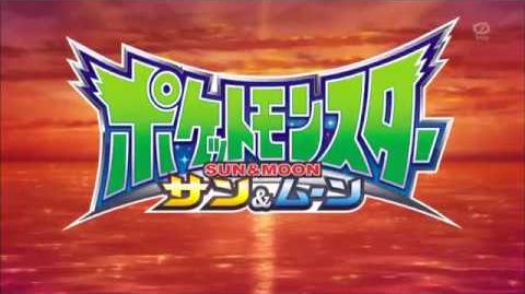 Pokémon Sun and Moon Opening 2 - Future Connection