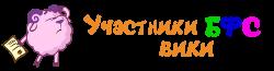 Wiki-wordmark УБФС