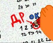 Копатыч отмечает дату
