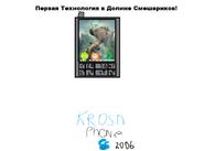 KroshPhone реклама