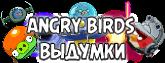 Wiki-wordmark АБВВ