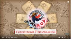Космические приключения логотип